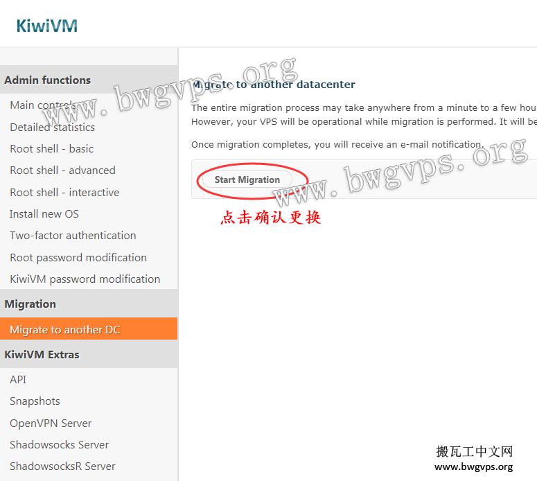 BandwagonHost搬瓦工VPS怎样切换机房以及更换IP地址