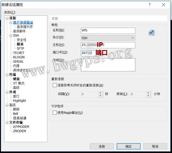搬瓦工 VPS 利用 Xshell 软件连接远程服务器端