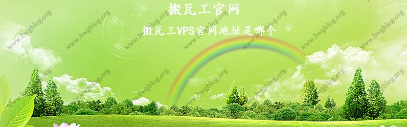 搬瓦工官网-搬瓦工VPS官网地址是哪个