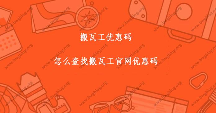 搬瓦工优惠码-怎么查找搬瓦工官网优惠码