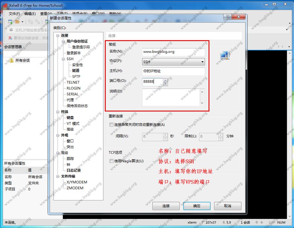 搬瓦工教程 - Windows 下 Xshell 6 远程 SSH 管理工具图文使用教程