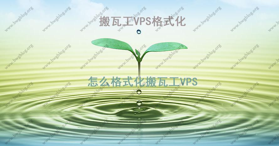 搬瓦工VPS格式化-怎么格式化搬瓦工VPS