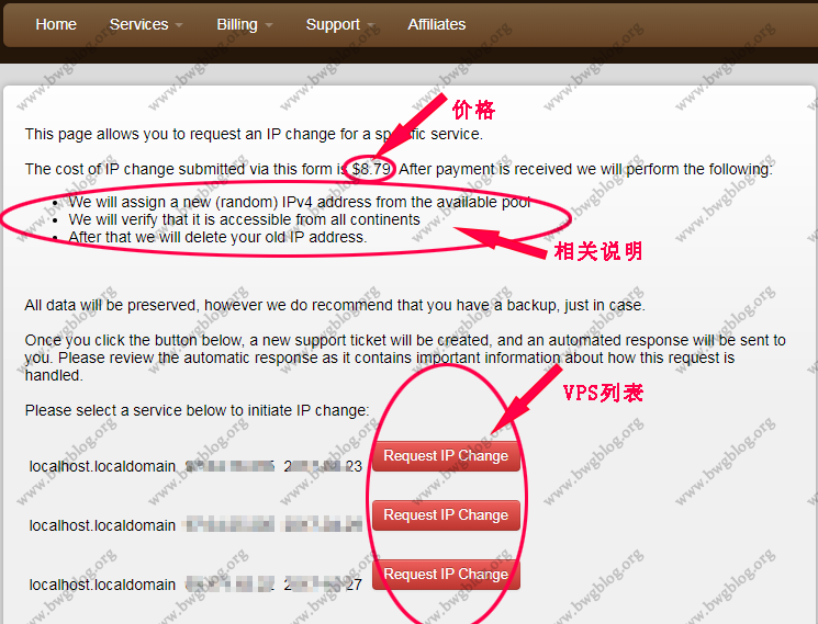 搬瓦工付费购买IP教程(搬瓦工IP被封/被墙随时更换)