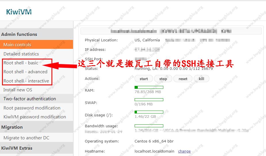 搬瓦工KiwiVM面板在线SSH连接工具介绍以及使用