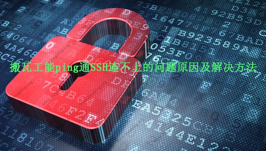 搬瓦工能ping通SSH连不上的问题原因及解决方法