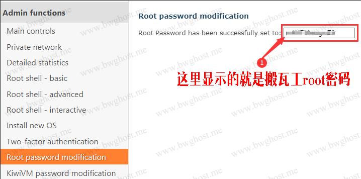 修改(查看)搬瓦工root密码教程
