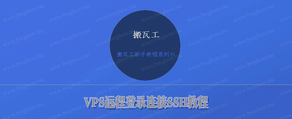 VPS远程登录连接SSH教程
