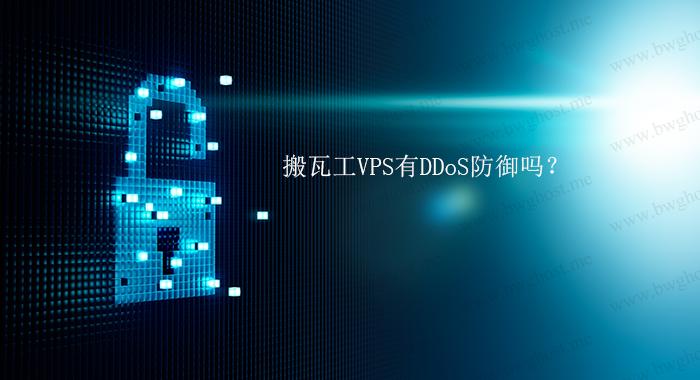 搬瓦工VPS有DDoS防御吗?