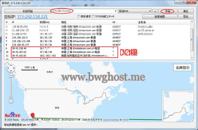 BestTrace 一款非常好用的 VPS 路由跟踪测试工具