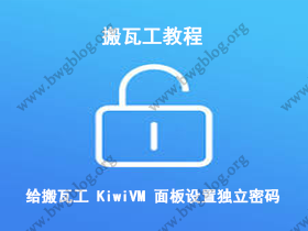 搬瓦工教程-给搬瓦工 KiwiVM 面板设置独立密码