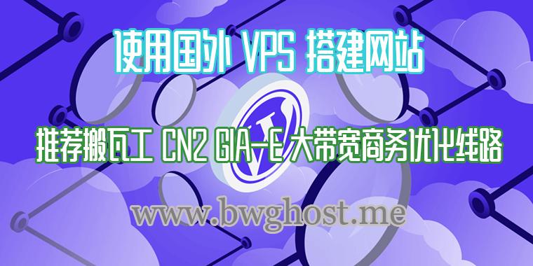 使用国外 VPS 搭建网站推荐搬瓦工 CN2 GIA-E 大带宽商务优化线路