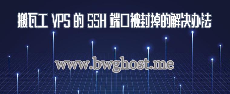 搬瓦工 VPS 的 SSH 端口被封掉的解决办法