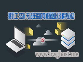 搬瓦工 SSH 无法连接的可能原因以及解决办法