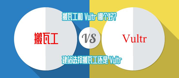 搬瓦工和 Vultr 哪个好?建站选择搬瓦工还是 Vultr