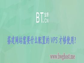 搭建网站需要什么配置的 VPS 才够使用?