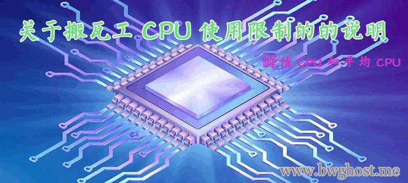 关于搬瓦工 CPU 使用限制的的说明(峰值 CPU 和平均 CPU)