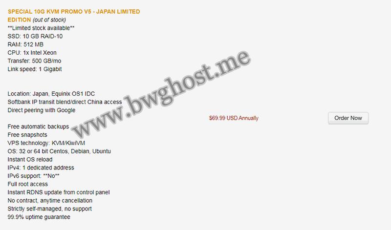 搬瓦工日本软银 VPS 限量版方案上线,年付69.99美元