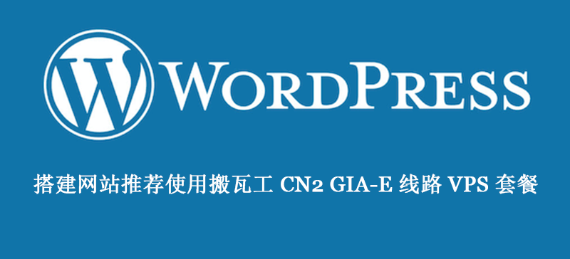 搭建网站推荐使用搬瓦工 CN2 GIA-E 线路 VPS 套餐